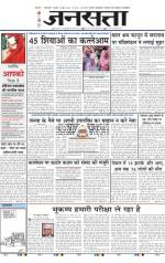 जनसत्ता - 14 मई, 2015 - Read on ipad, iphone, smart phone and tablets.