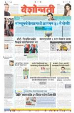 15th May Buldhana - Read on ipad, iphone, smart phone and tablets.