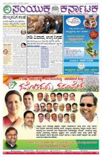 May  15, 2015, Hubli - Read on ipad, iphone, smart phone and tablets.