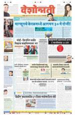 15th May Amravati - Read on ipad, iphone, smart phone and tablets.