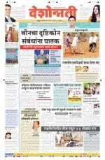 16th May Chandrapur - Read on ipad, iphone, smart phone and tablets.