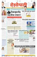 16th May Buldhana - Read on ipad, iphone, smart phone and tablets.