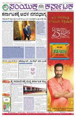 May  16, 2015, Hubli - Read on ipad, iphone, smart phone and tablets.