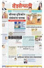 16th May Hingoli Parbhani - Read on ipad, iphone, smart phone and tablets.