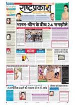 16th May Rashtraprakash - Read on ipad, iphone, smart phone and tablets.