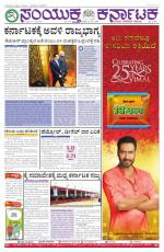 may ,16, 2015, Bangalore - Read on ipad, iphone, smart phone and tablets.