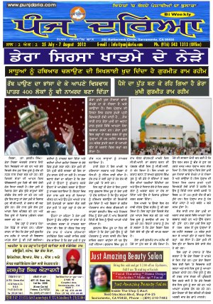 Punj Daria Vol 2, Issue 2 - Read on ipad, iphone, smart phone and tablets
