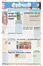 17th May Buldhana - Read on ipad, iphone, smart phone and tablets.