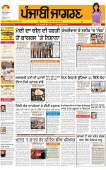 Moga/Faridkot/Muktsar : Punjabi jagran News : 17th May 2015 - Read on ipad, iphone, smart phone and tablets.