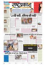 17th May Rashtraprakash - Read on ipad, iphone, smart phone and tablets.