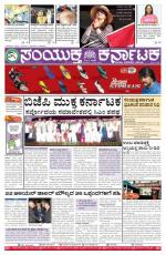 may ,17, 2015, Bangalore - Read on ipad, iphone, smart phone and tablets.