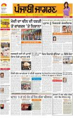 Jalandhar: Punjabi jagran News : 17th May 2015 - Read on ipad, iphone, smart phone and tablets.
