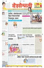 18th May Hingoli Parbhani - Read on ipad, iphone, smart phone and tablets.