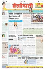 18th may Buldhana - Read on ipad, iphone, smart phone and tablets.