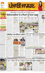 Sangrur\Barnala : Punjabi jagran News : 18th May 2015 - Read on ipad, iphone, smart phone and tablets.
