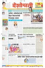 18th May Chandrapur - Read on ipad, iphone, smart phone and tablets.