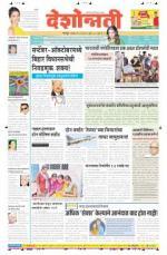 18th May Wardha - Read on ipad, iphone, smart phone and tablets.