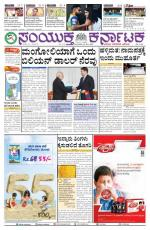 May  18, 2015, Hubli - Read on ipad, iphone, smart phone and tablets.