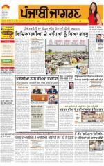 Jalandhar : Punjabi jagran News : 18th May 2015 - Read on ipad, iphone, smart phone and tablets.