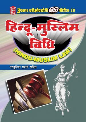 Vidhi Series-10 Hindu Muslim Vidhi