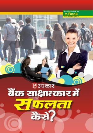 Bank Shashatkar Me Safalta Kase