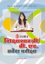 Shikshashashtri/B.Ed. Pravesh Pariksha