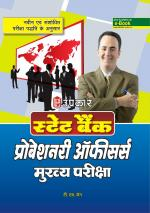 State Bank Probationary Officers Mukhya Pariksha