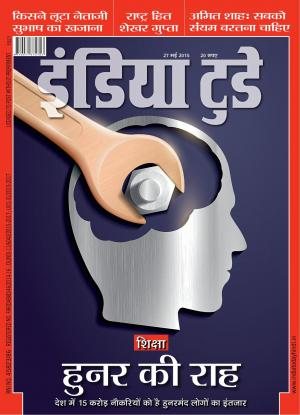 India Today Hindi-27th May 2015 - Read on ipad, iphone, smart phone and tablets.