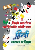 Degree College Pravakta Hindi Chayan Pariksha