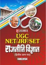 U.G.C.-NET/J.R.F./SET Raajniti Vigyan (Paper-II)