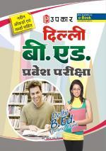 Delhi B.Ed. Pravesh Pariksha