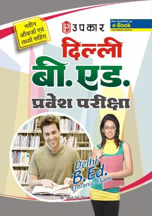 Delhi B.Ed. Pravesh Pariksha - Read on ipad, iphone, smart phone and tablets
