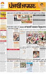 Sangrur\Barnala : Punjabi jagran News : 19th May 2015 - Read on ipad, iphone, smart phone and tablets.