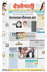 19th May Buldhana - Read on ipad, iphone, smart phone and tablets.