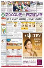 samyuktha - Read on ipad, iphone, smart phone and tablets.