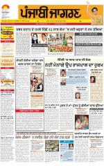 Jalandhar : Punjabi jagran News : 19th May 2015 - Read on ipad, iphone, smart phone and tablets.