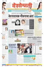 19th May Chandrapur - Read on ipad, iphone, smart phone and tablets.