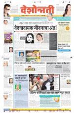 19th May Amravati - Read on ipad, iphone, smart phone and tablets.