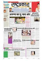 19th May Rashtraprakash - Read on ipad, iphone, smart phone and tablets.