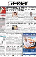 Jansatta, Hindi, 19/05/2015 - Read on ipad, iphone, smart phone and tablets.