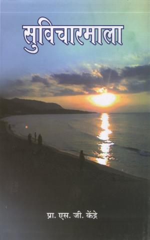 Suvicharmala (सुविचारमाला) - प्रा. एस. जी. केंद्र (बीड)