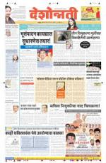20th May Nanded - Read on ipad, iphone, smart phone and tablets.