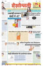 20th Main Buldhana - Read on ipad, iphone, smart phone and tablets.