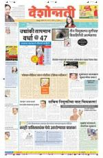 20th May Nagpur - Read on ipad, iphone, smart phone and tablets.