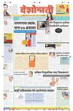 20th May Amravati - Read on ipad, iphone, smart phone and tablets.