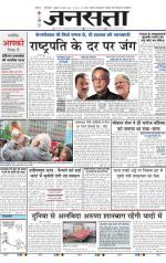 Jansatta, Hindi, 20/05/2015 - Read on ipad, iphone, smart phone and tablets.