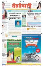 21st May Jalgaon - Read on ipad, iphone, smart phone and tablets.