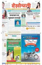 21st May Hingoli Parbhani - Read on ipad, iphone, smart phone and tablets.