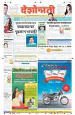 21st May Nanded - Read on ipad, iphone, smart phone and tablets.