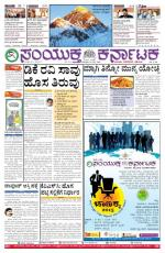May  21, 2015, Hubli - Read on ipad, iphone, smart phone and tablets.